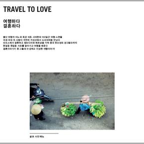 여행하다 결혼하다, 방콕에서 만난지 3일만에 프로포즈하고 라오스에서 결혼?