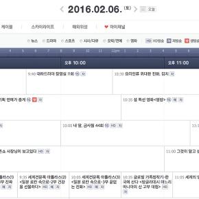 2016 설 특선 영화 TV 편성표, 케이블 설 특집영화 풍성