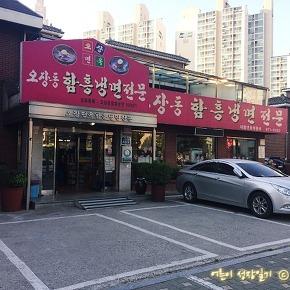 오래된 맛집 포스를 풍기는 태릉입구 맛집, 오장동 함흥냉면 오장면옥