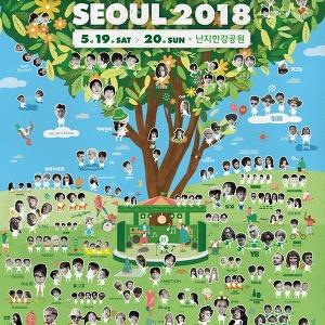 그린플러그드 서울 2018' 최종 라인업 발표
