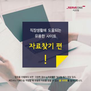 [서브원 카드토픽] 직장생활에 도움되는 유용한 사이트 - 자료찾기 편 -