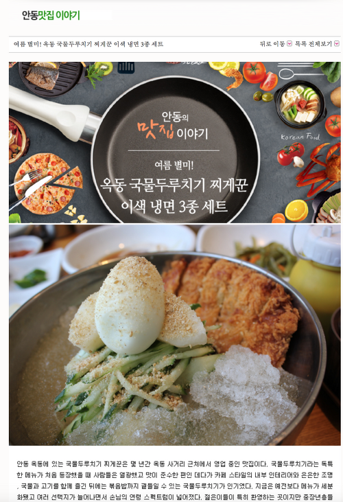 안동문화필 2017.6월호 안동맛집 원고 기고