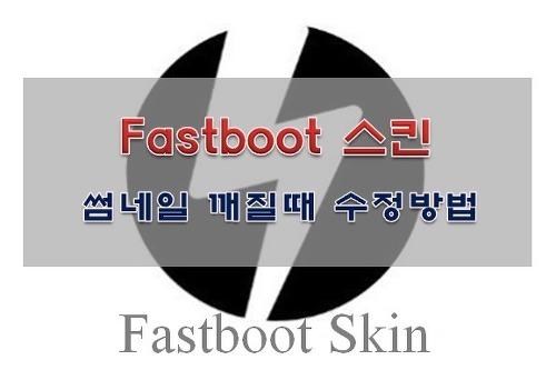 패스트부트(Fastboot) 스킨 썸네일 깨지는 현상 해결방법