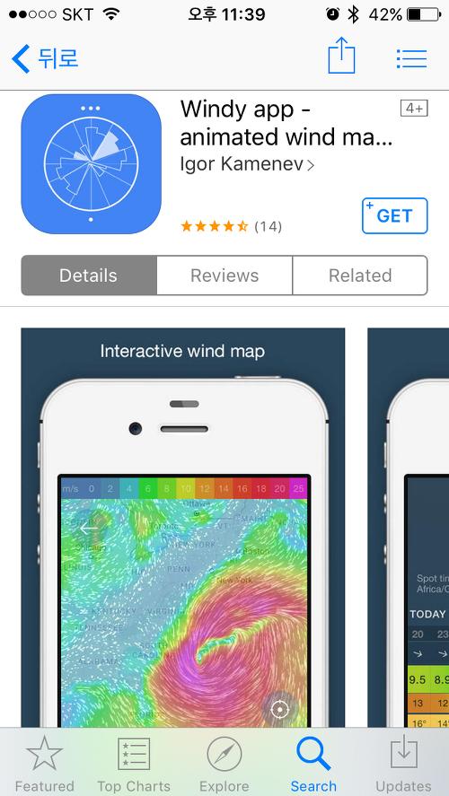 정확한 날씨 어플, 윈디 앱과 윈디 홈페이지
