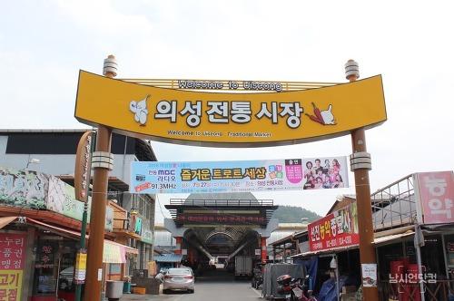 하나로패스 경북여행 #11 의성재래시장 투어