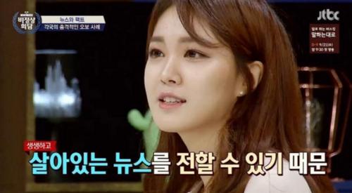 안나경 아나운서 'JTBC의 여신'
