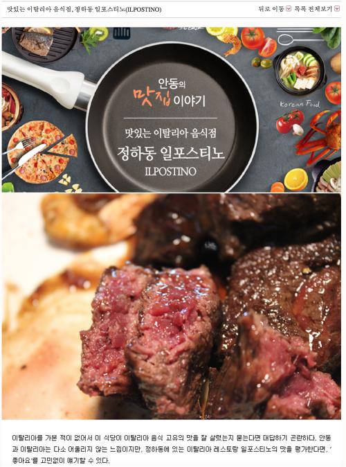 안동문화필 2017. 9월호 안동맛집 원고 기고