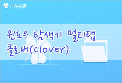 윈도우 탐색기 멀티탭 확장 클로버(Clover) 프로그램입니다.