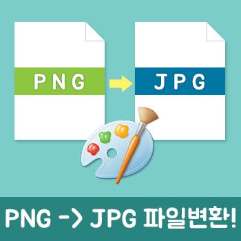 png jpg 변환 그림판으로 간편하게!