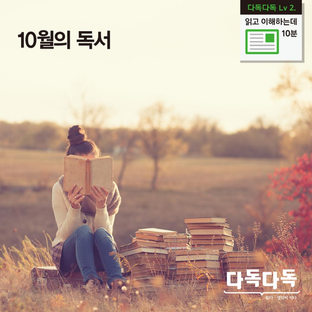 10월의 독서