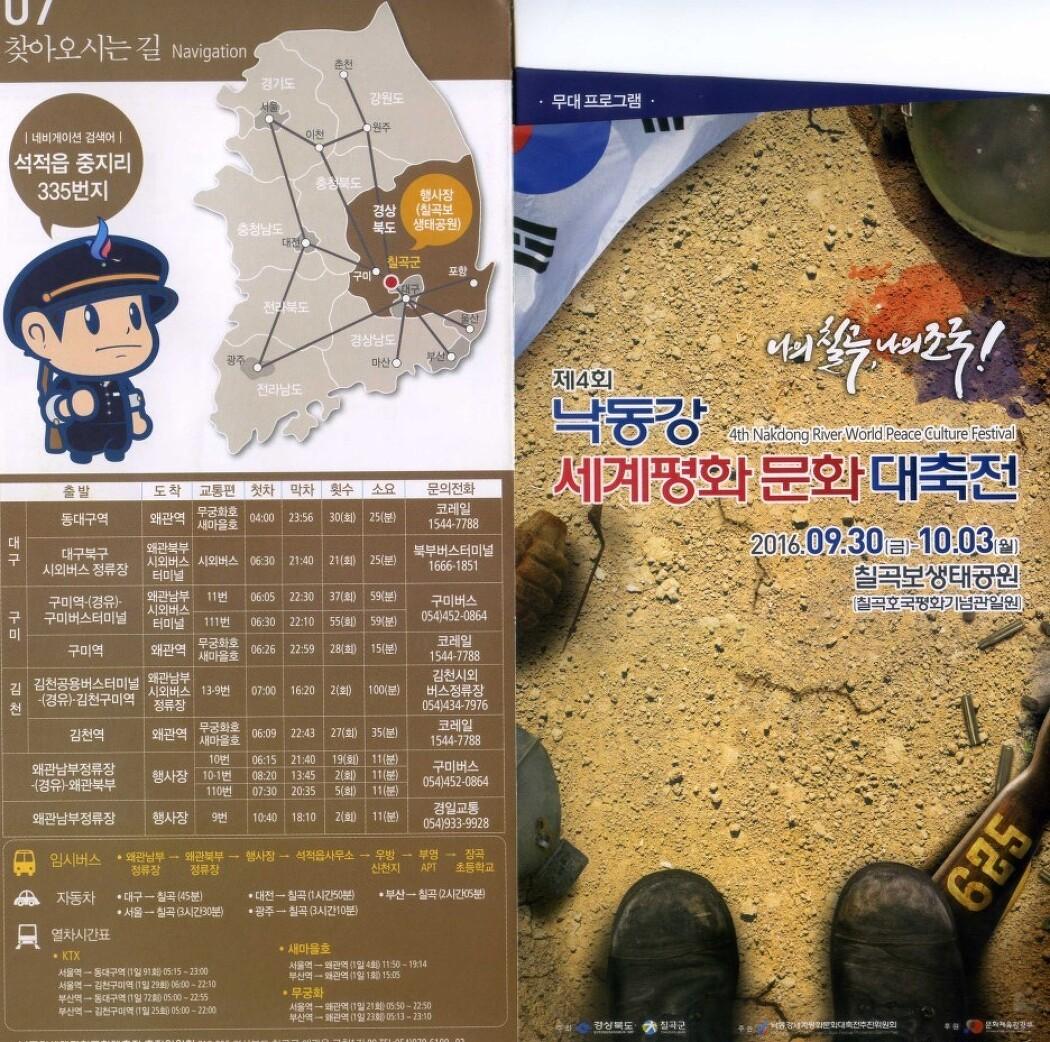 낙동강 세계 평화문화 대축전 프로그램 경북 칠곡 보 생태공원 9월 30일 ~10월 1일