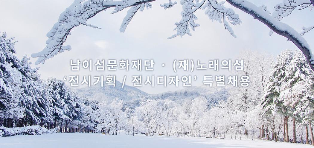 [남이섬 / 채용] 전시기획/전시디자인 특별채..