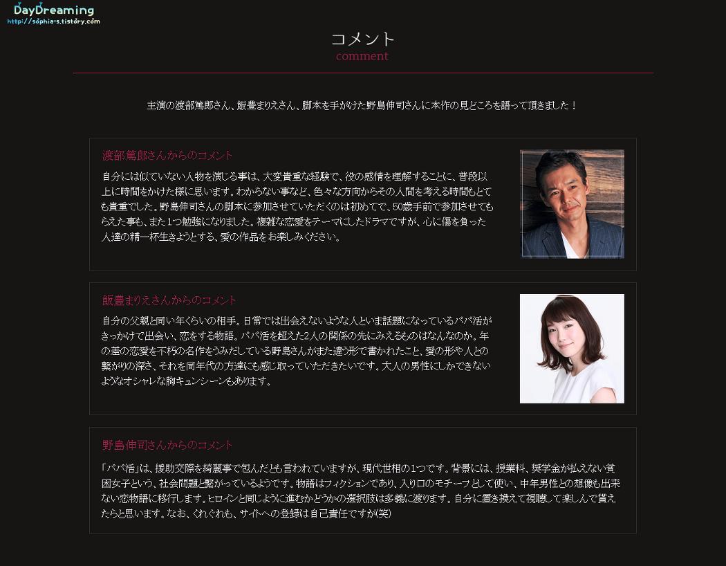 번역┃dTV×FODドラマ「파파활(パパ活)」特設サイト│comment 와타베 아츠로/이토요 마리에/노지마 신지