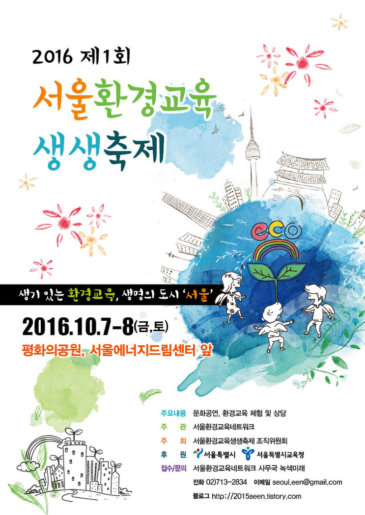 「2016 서울환경교육 생생축제」에 여러분을 초대합니다.