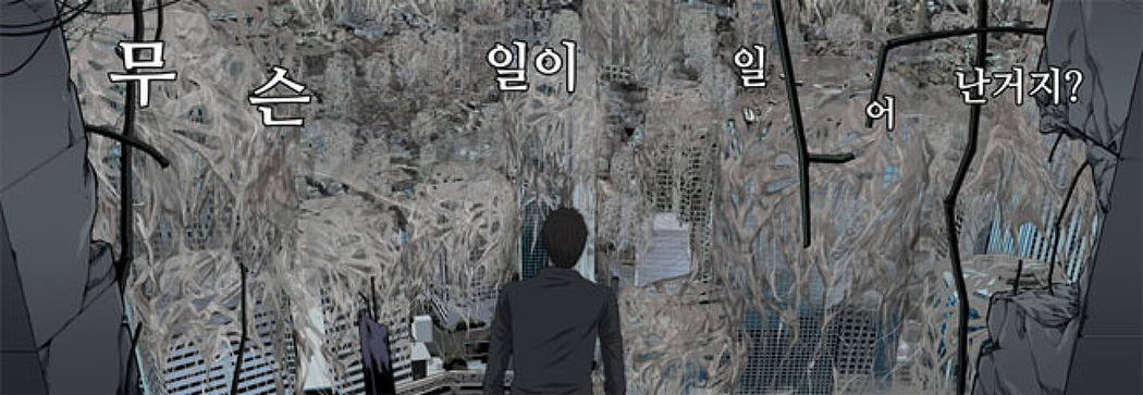 강추 웹툰 베스트 6 - 하이브, 후레자식, 다이스, 국민사형투표, 생존인간, 영원한 빛 by Y