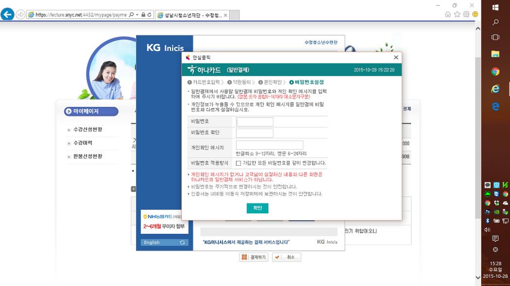 대한민국 인터넷 결제는 언제 좀 더 우아해질까?
