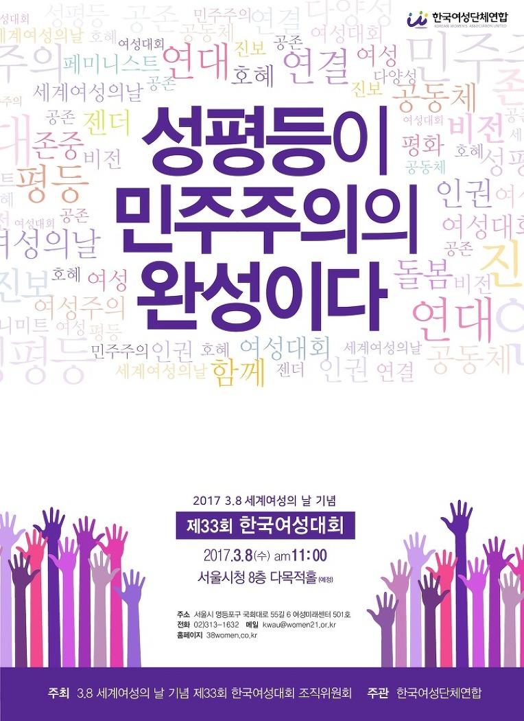 2017 3.8 세계여성의 날 기념 제33회 한국여성대회
