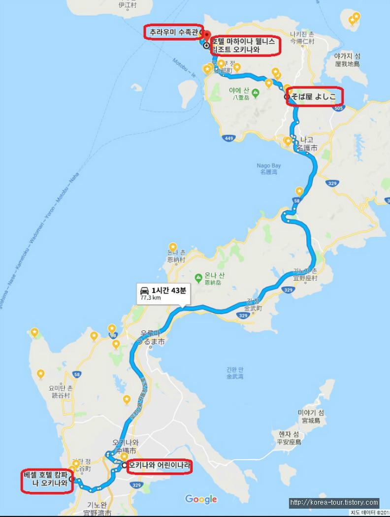 [일본-오키나와] 4인가족 3박4일 2일차 일정