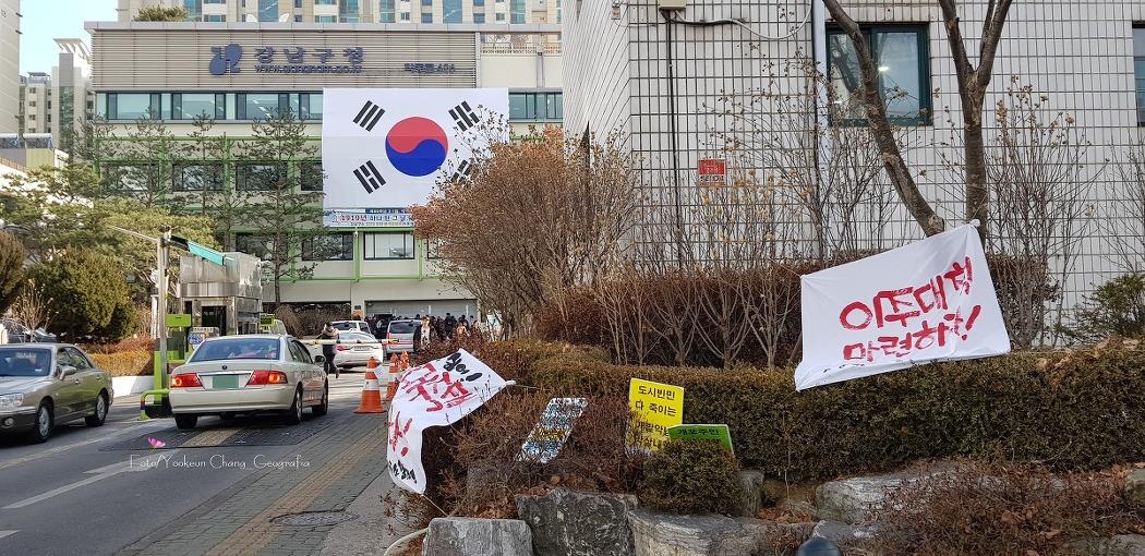 개포주공4단지,강남구청 앞에 울려퍼진 철거민의 아리랑