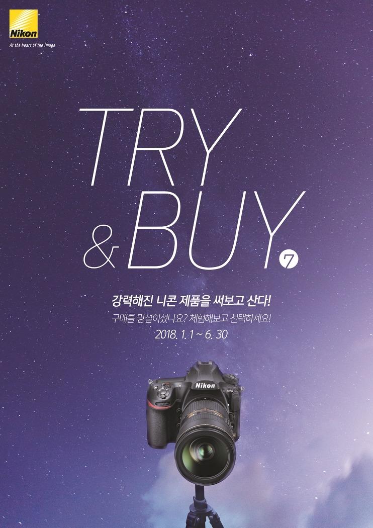Try&Buy 이벤트 시즌 7 (2018.1.1~6.30)