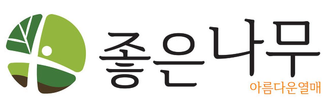 '좋은나무' 뉴스레터 1호