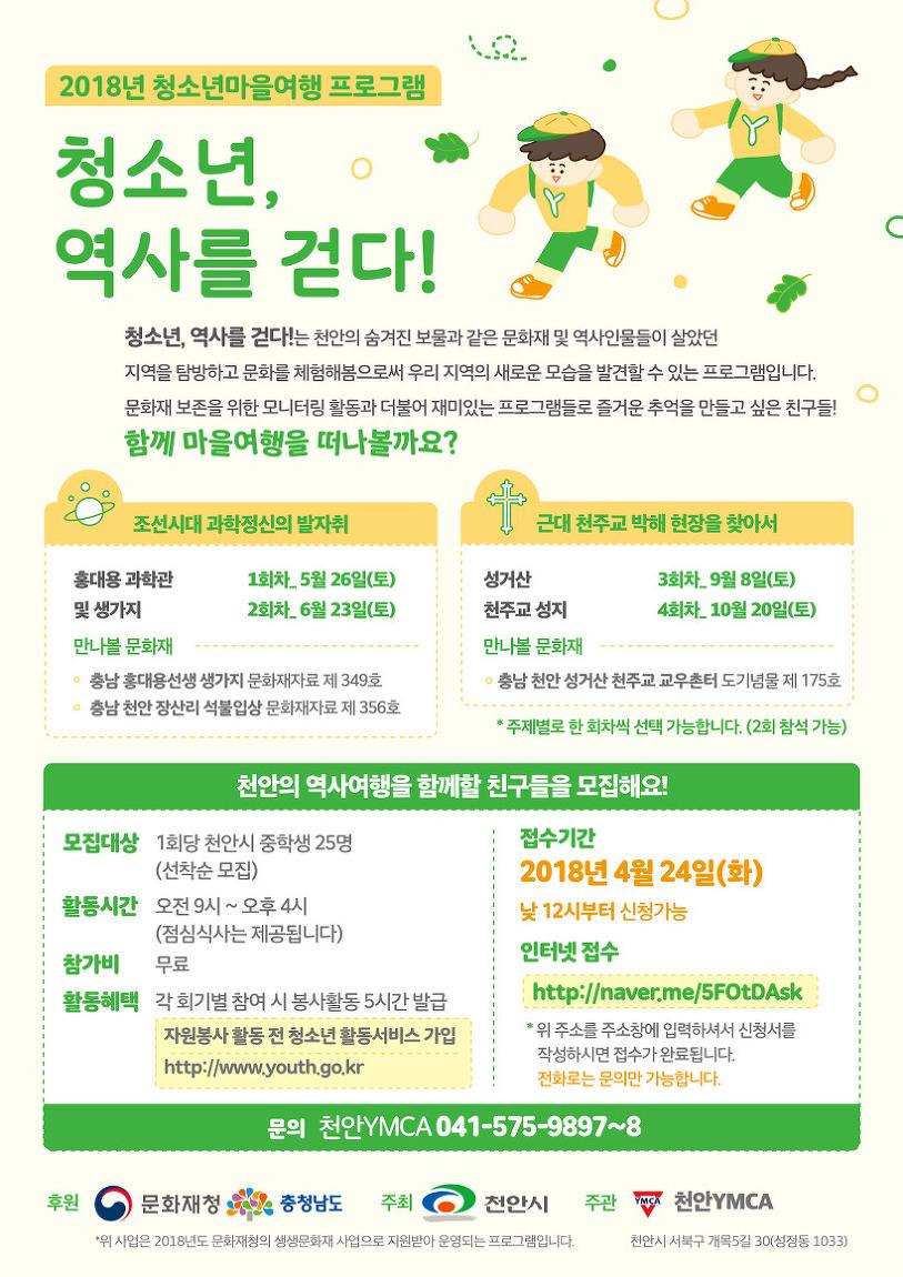 2018 청소년마을여행_청소년, 역사를 걷다!