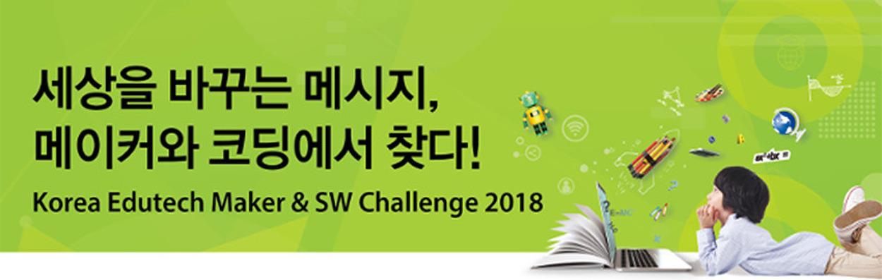 코리아 에듀테크 메이커앤 소프트웨어 챌린지 2018 경진대회 안내