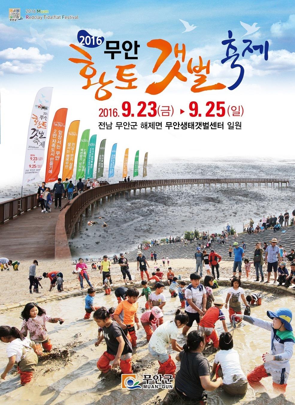 2016 무안황토갯벌축제  23일부터 25일까지 펼쳐져