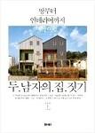 [집짓기] 두 남자의 집짓기 - 어린시절 살았던 집들 생각이 소록소록
