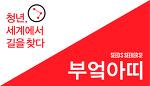 [2012 SEEKER:S 소개] 부엌아띠