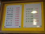 하루방 [강남구 삼성동 / 충무김밥]