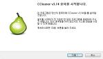 컴퓨터 청소기 CCleaner