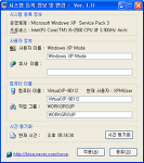 PC 재부팅을 하지 않고, 시스템 등록 정보 및 변경 하도록 도와주는 프로그램