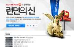Daum 2012 런던 올림픽 런던의 신 최종 결과
