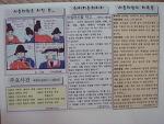 역사신문(모둠신문)