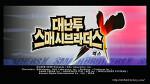 [Wii] 대난투 스매시 브라더스 X 플레이 영상
