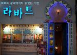 [압구정ㅣ모로코풍 레스토랑 라바트]모로코 왕국에서의 맛있는 시간
