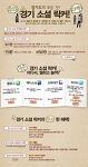 (8) 道, 16일부터 '소셜 락커' 모집…SNS 사용자 누구나 가능 -소셜청년 이대환-