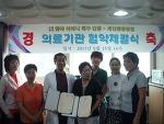 한국 어머니 배구연맹과 제인병원이 상호 협력 협약식을 했습니다(11,09,15).