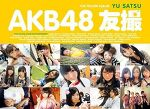 [PB写真集] AKB48 YU SATSU The Yellow Album [177P71.5MB]