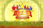 [KBS N sports] 파스타