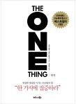 THE ONE THING (게리켈러. 제이파파산 지음)