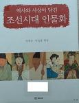 역사와 사상이 담긴 조선시대 인물화 (저자 안휘준, 민길홍)