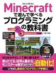 Minecraftで遊んで學べるプログラミングの敎科書 Lua言語&ComputerCraft對應版 (單行本)