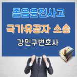 졸음운전교통사고 국가유공자 소송