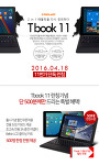 테클라스트 2in1 태블릿 Tbook 11 출시 (Teclast)