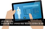 건강관리를 위한 스마트한 방법! 병원찾기, 건강정보 앱 5종