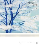 [뉴스웨이브] 정명석 시인의 다섯 번째 시집 『행복은 온다』