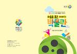 2015토요꿈다락워크북_마을이야기의재생산