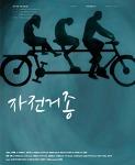 """[단디가는 작은편집장] 독립과 영화 사이_ 오정두 감독 """"자전거 종""""/ 최정문 감독 """"노포동"""""""